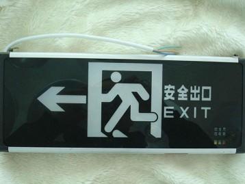 应急照明疏散指示标志